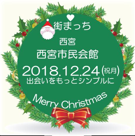 街まっち 冬恋クリスマス@西宮市民会館