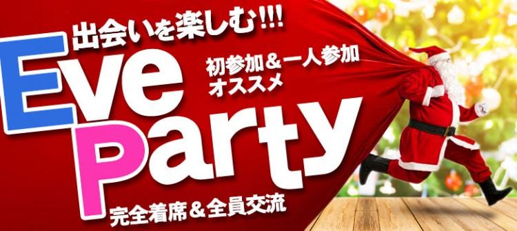 出会いを楽しむEve-Party!@香川