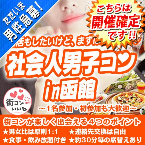 社会人男子コンin函館