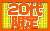 11/16 新宿20代エンターテイメント