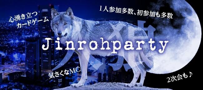 究極の心理戦♪人狼パーティー☆