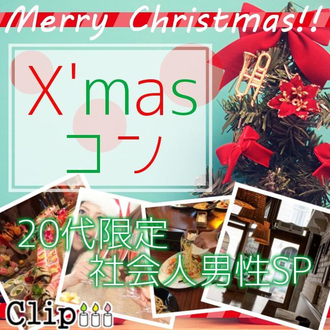 20代限定クリスマスコン★金沢