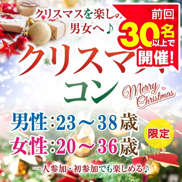クリスマスコンin松江~ちょっと年差編