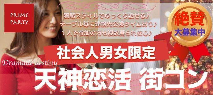 社会人男女限定 天神夜Cafeコン