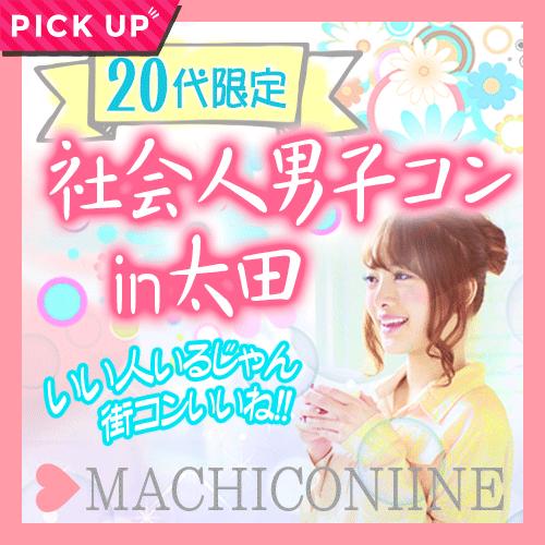 男女20代限定「社会人男子コンin太田」