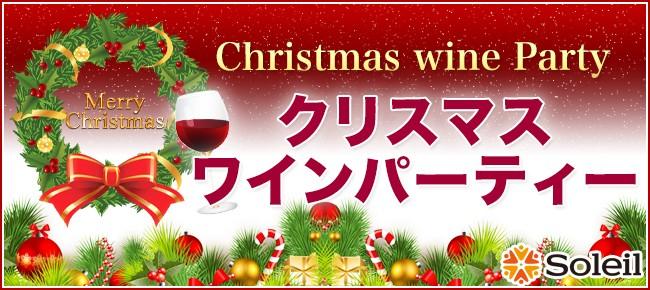 昼のクリスマス×独身ワイン会