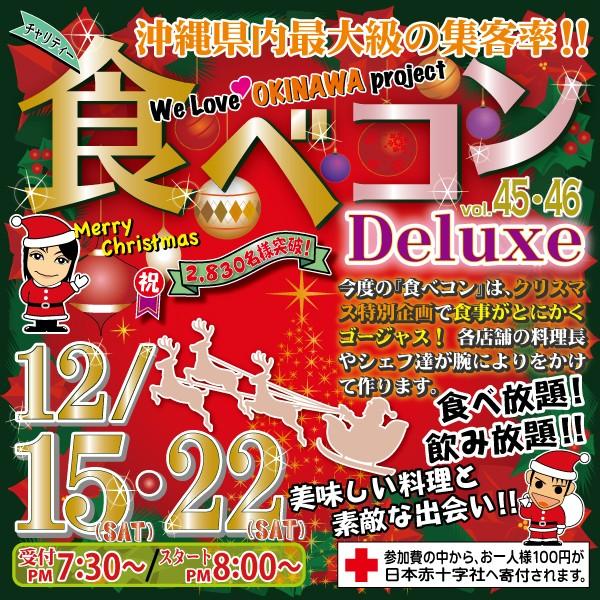 第46回 食べコン!クリスマス企画!料理が豪華!!