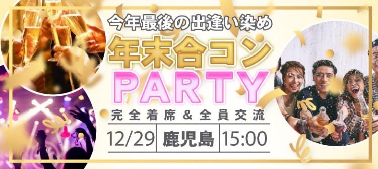 年末合コンパーティー♪@鹿児島