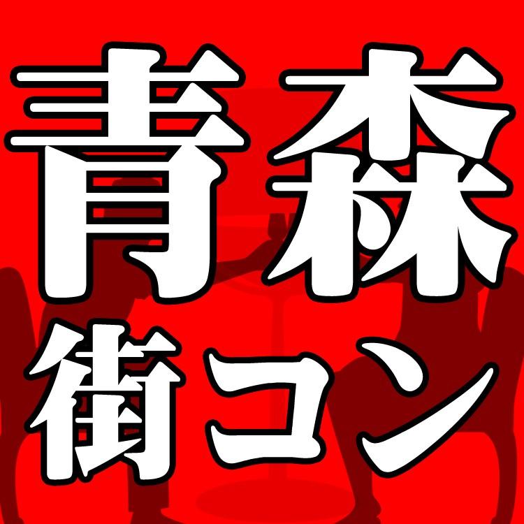 第60回 青森コン 7周年大感謝祭!!