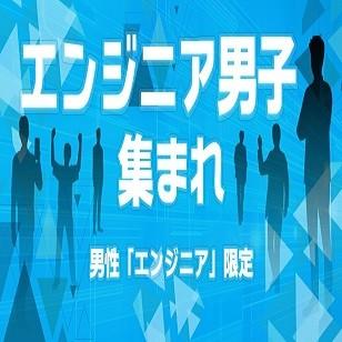 エンジニア男子パーティーin渋谷