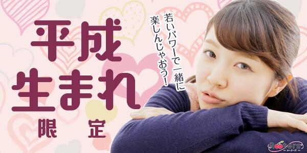 大阪で♪平成終りに平成生まれ恋活♪