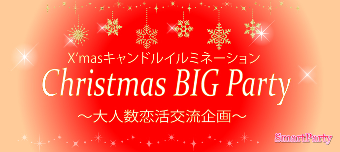 Christmas BIG Party