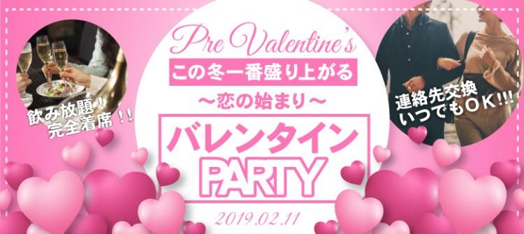 ★Pre.バレンタインParty★高崎