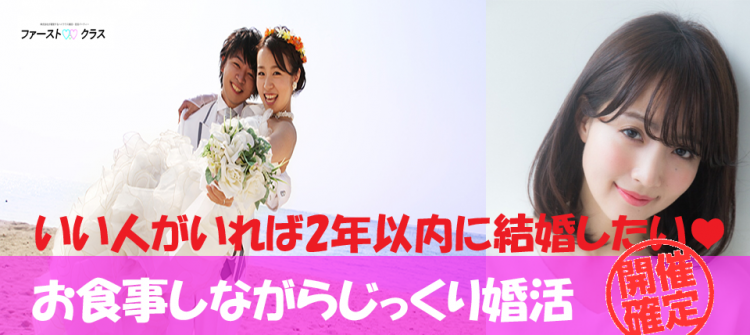 第23回 縁結びランチコン☆