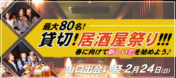 30名突破!!!【山口出会い祭】貸切居酒屋祭り!!!