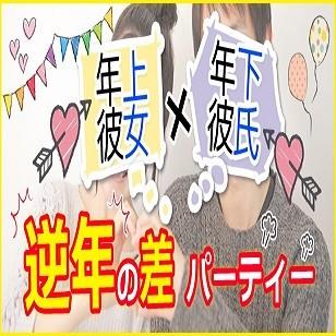 新宿/逆年の差(年上彼女&年下彼氏)コン