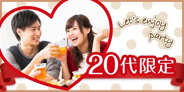 20代限定恋活♪