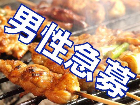 恵比寿はしご酒コン 焼鳥編