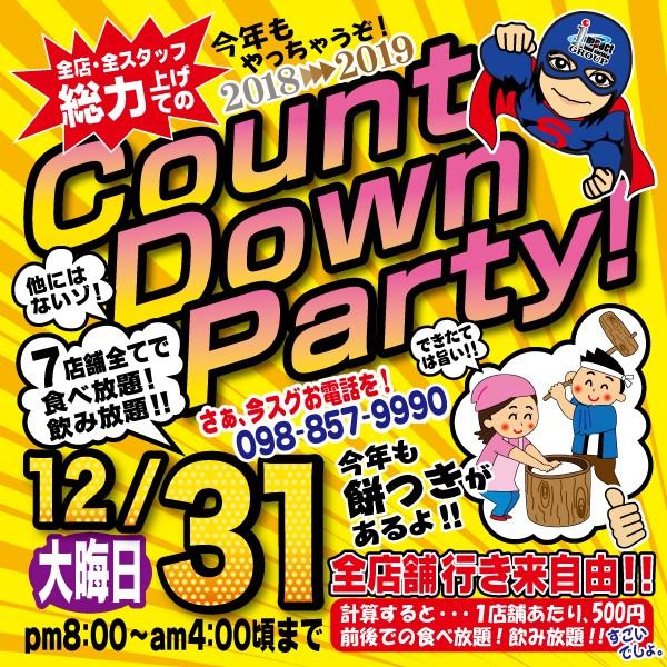 第20回 12/31カウントダウンパーティー