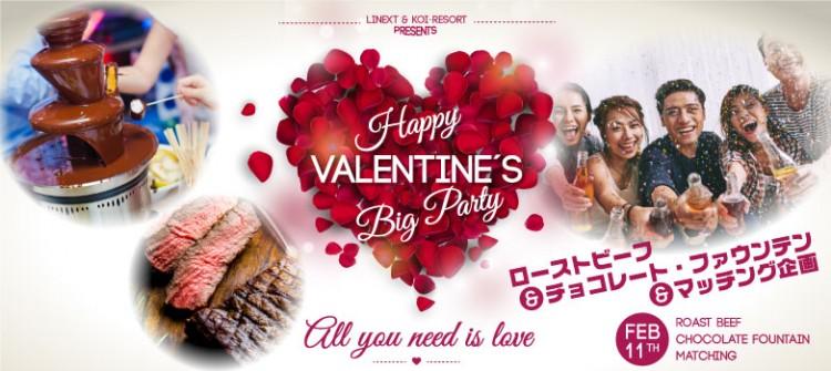 52a08d94998e5 2019年2月10日(日) Valentine-BIG恋活パーティー -  バレンタインBIG ...