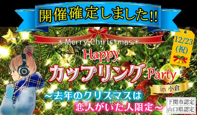 【去年のクリスマスは恋人がいた人限定】