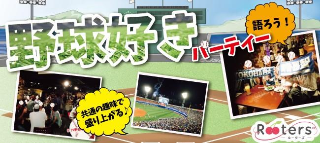 野球好き限定!?友活恋活