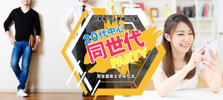 同世代でカジュアルパーティー☆@彦根