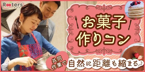 お菓子作りコン~ 特製レアチーズケーキ作り ~