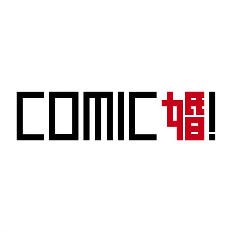 第1回 【COMIC婚!】東京喰種