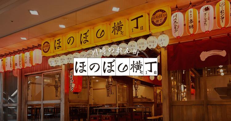 川崎はしご酒コン