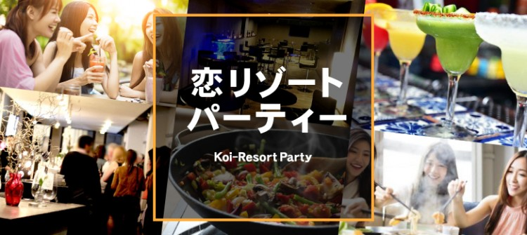 恋リゾートパーティー@下関