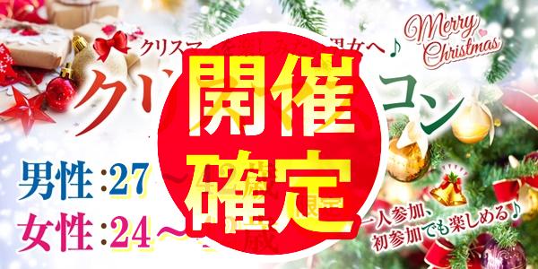 クリスマスコンin福井~ちょっと大人編~