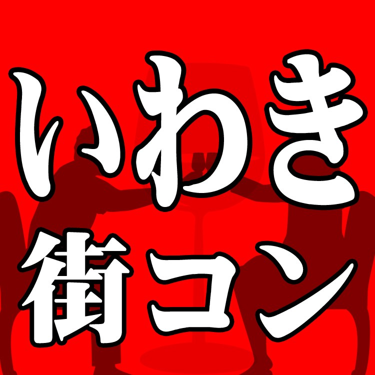 第26回 いわきコン 7周年大感謝祭!!
