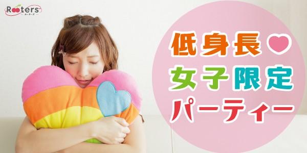 大阪で♪小柄な女子限定恋活