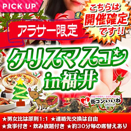 「アラサークリスマスコンin福井」