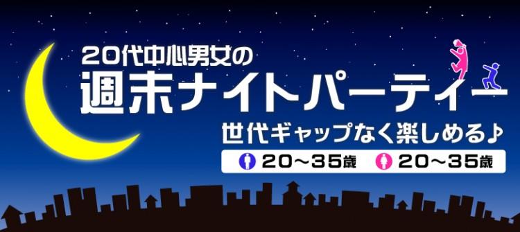 サタデー・ナイト・パーティー★和歌山