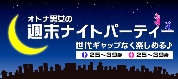 サタデー・ナイト・パーティー★別府