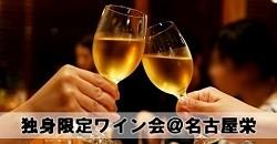 独身限定ワイン会@名古屋栄