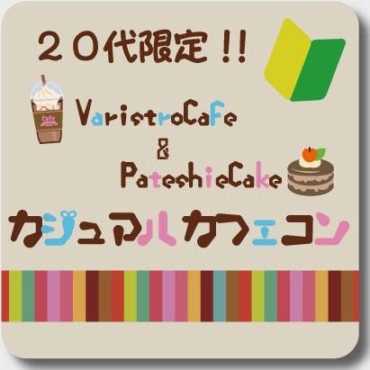 『20代限定!!』カジュアルカフェコン