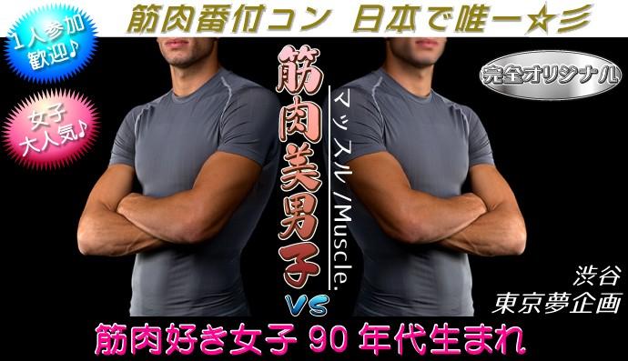 第53回 超人気☆マッスル☆EVENT〝筋肉番付〟