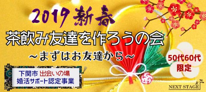 【下関市婚活認定事業】茶飲み友達を作ろう