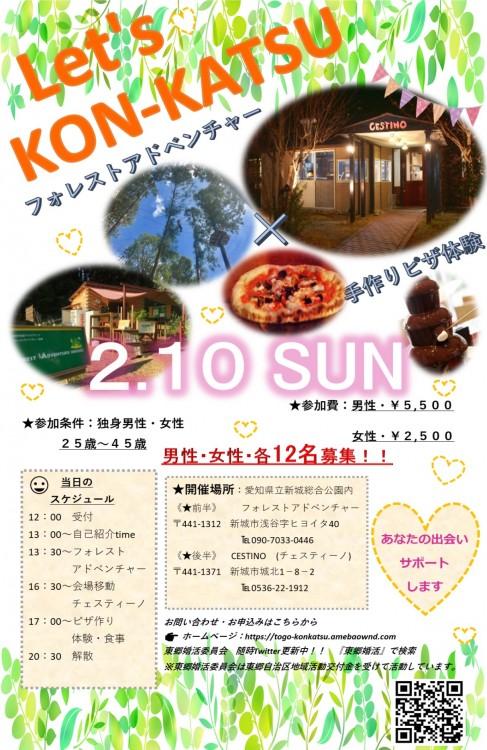 Let's KON-KATSU