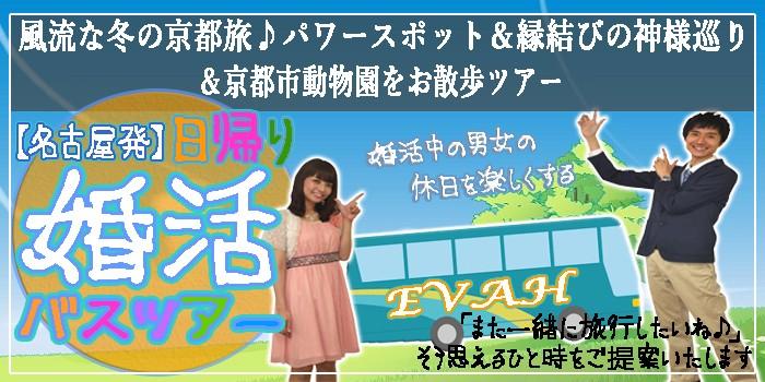 婚活バスツアー to 京都