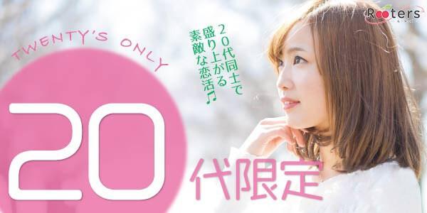 1人参加 ×20代新春恋活