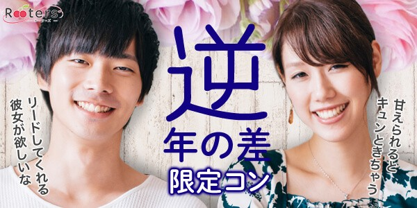大阪で♪一人参加×逆年の差恋活