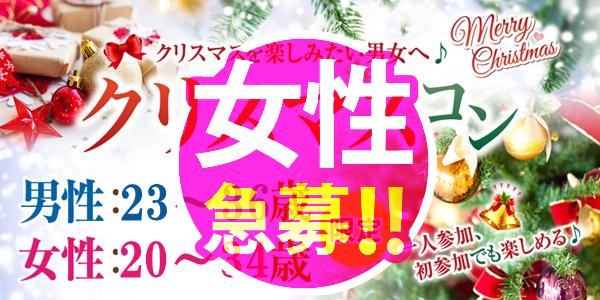 クリスマスコンin八戸~ちょっと年差編