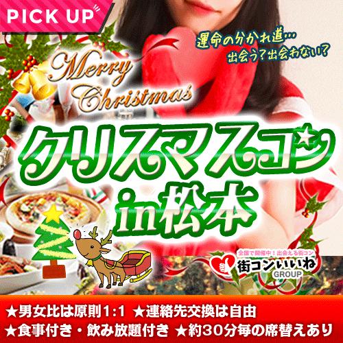 クリスマスコンin松本