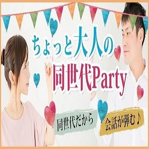 【新宿3丁目】アラフォー世代限定パーティー