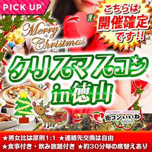 クリスマス夜コンin徳山