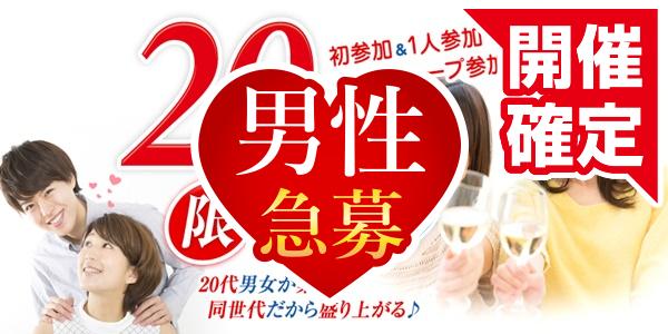 20代限定コン@福島